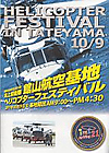 Tateyama2011