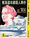 東海道本線殺人事件 (光文社文庫)