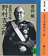 悲運の大使 野村吉三郎 (講談社文庫)