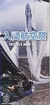 Iruma2012