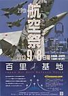 Hyakuri2013_3