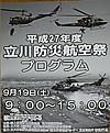 Tachikawa2015