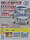 Tateyama2015
