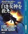 blue_gold2