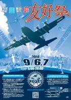 Yokota2014